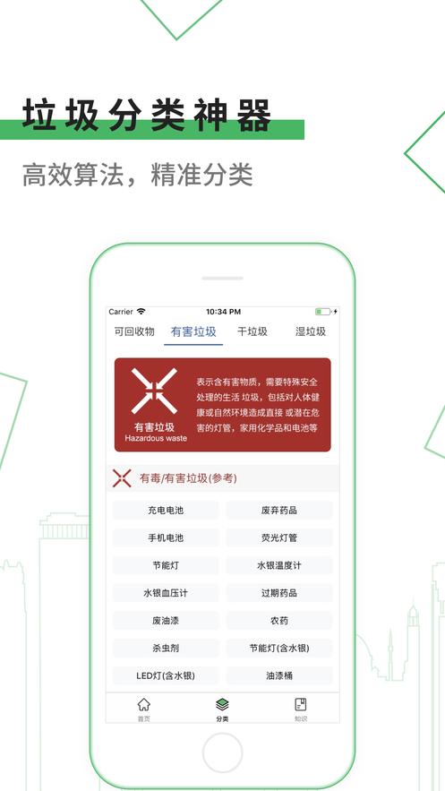 垃圾分类神器app图1