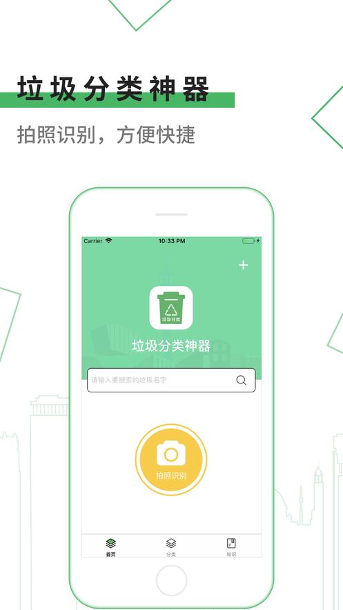 垃圾分类神器app图3