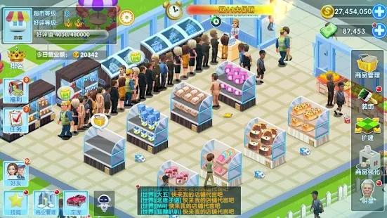 模拟便利店商业大亨传奇游戏图1