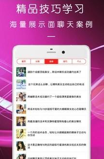 恋爱脱单话术app图3