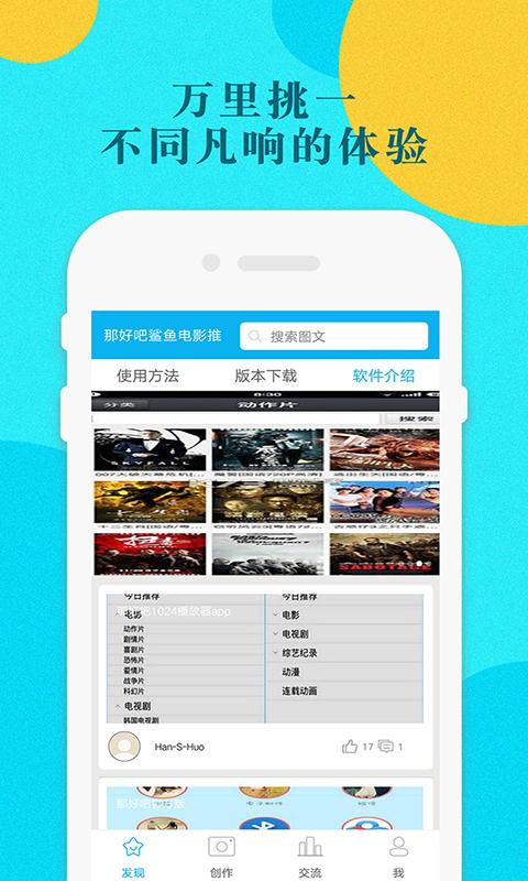 鲨鱼影视app图2