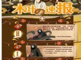 火影忍者手游7月11日更新公告 晓大蛇丸登场[多图]