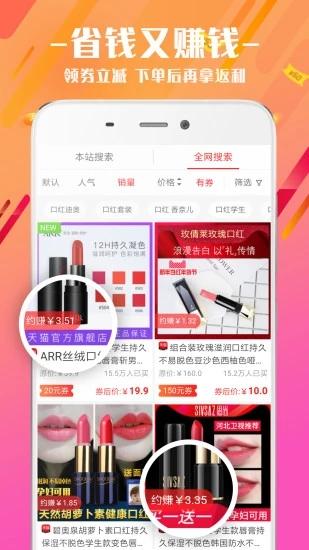 抖省app软件官方下载图片1