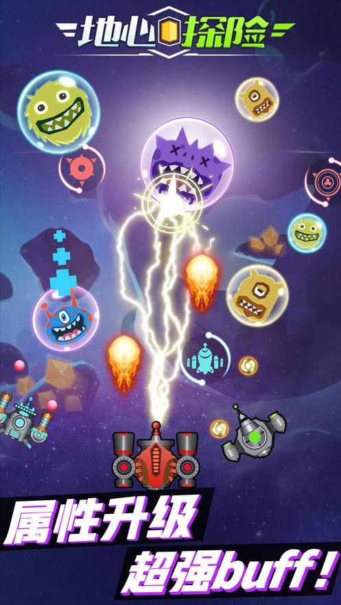 地心探险游戏最新安卓版下载图片1