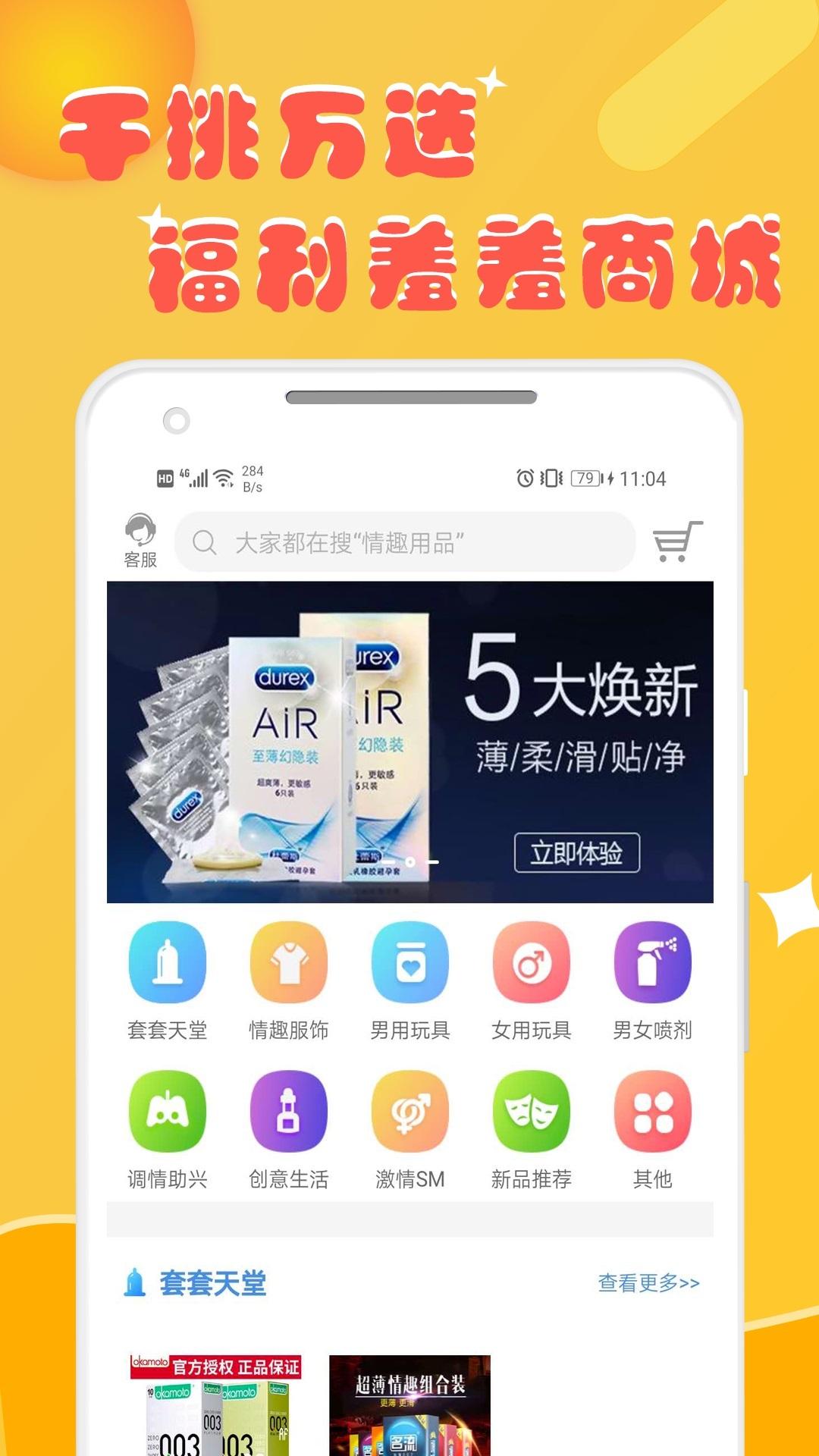 知杏交友app官方下载图片1