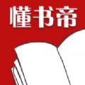 懂书帝小说app官方版免费阅读 v1.0