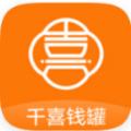 千喜钱罐贷款官方版软件app