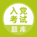 入党考试题库党章部分app官方版免费下载 v1.0.0