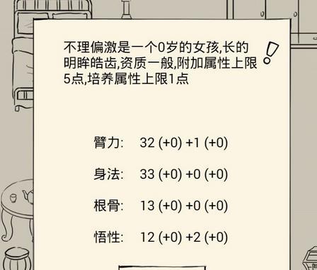 暴走英雄坛桃源支线怎么做 桃源支线任务攻略[多图]