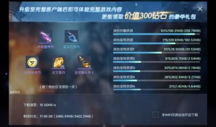 龙族幻想预下载速度慢怎么办 预下载速度过慢解决方法[多图]