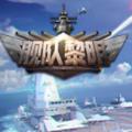 舰队黎明手游官方最新版 V1.0