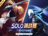 时空召唤7月17日更新公告 SOLO竞赛新玩法上线[多图]