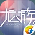龙族幻想捏脸模拟器官方APP下载 v1.3.148