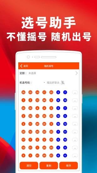 宝赢彩票软件手机版本苹果版登录图2: