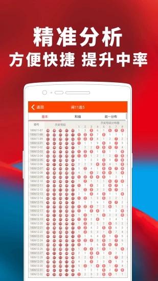 宝赢彩票软件手机版本苹果版登录图3: