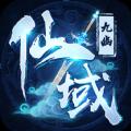 傲剑江湖九幽仙域手游官方测试版 v1.0.0
