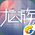 龙族幻想LZ Tool画质修改助手app最新版下载 v1.0