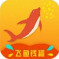 飞鱼钱罐贷款app官方版软件 v1.0