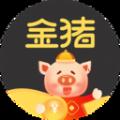 金猪周转借钱app最新版贷款口子 v1.0