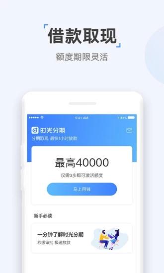 称心借app正式版客户端贷款入口图1: