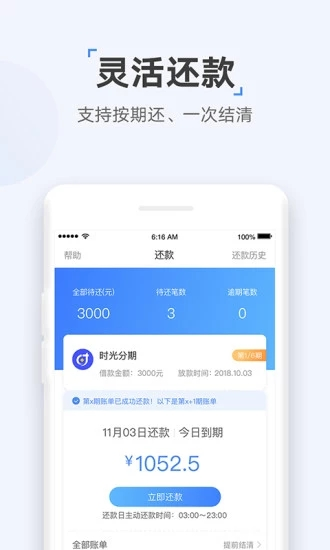 称心借app正式版客户端贷款入口图3:
