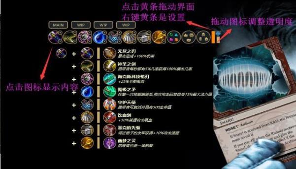 TFT Overlay最新版中文安装包图3: