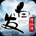 白发修仙传手游官方唯一正版 v4.3.0