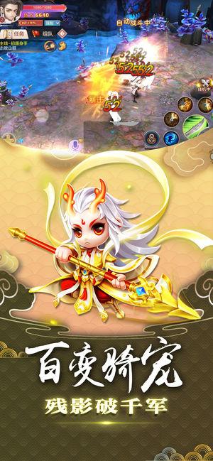 书剑情仇录手游官方最新版图2: