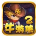 牛游侠2棋牌最新版游戏 v1.0