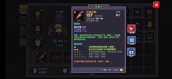 我的勇者首充武器哪个好 首充传说武器选择推荐[多图]