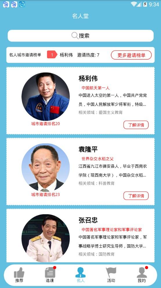 少年兴app官方下载图1: