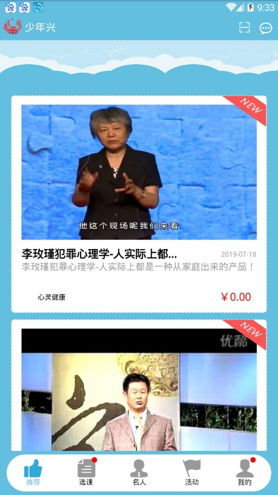 少年兴app官方下载图3: