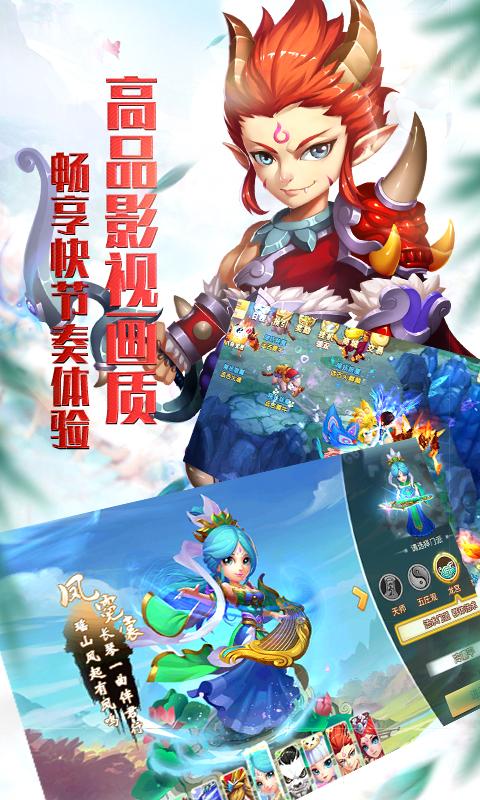 大话仙语手游官方最新版下载图1: