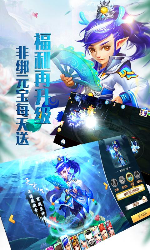 大话仙语手游官方最新版下载图3: