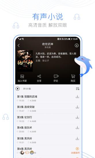 小疙瘩小说app下载官方版图2:
