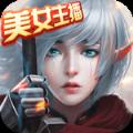 抖音玛雅纪元传奇归来手游官网最新版下载 v1.3.0