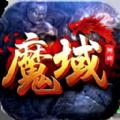 魔幻神曲最新版官方游戏下载 v2.0.3