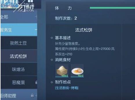 龙族幻想法式松饼怎么做 法式松饼制作配方一览[多图]
