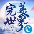 完美世界新马版手游官方网站正版 v1.221.1
