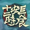 长安十二时辰消除版游戏完整免费下载 v1.0
