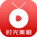 时光美剧app免费版客户端下载 v1.0