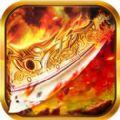 火焰屠龙手游官方最新版下载 v1.0