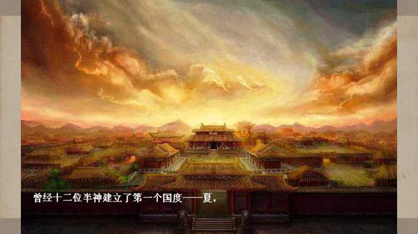 仙侠蜀汉传游戏官方最新版下载图2: