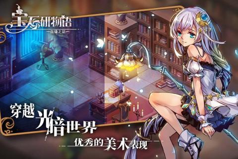 宝石研物语手游官方正版图1: