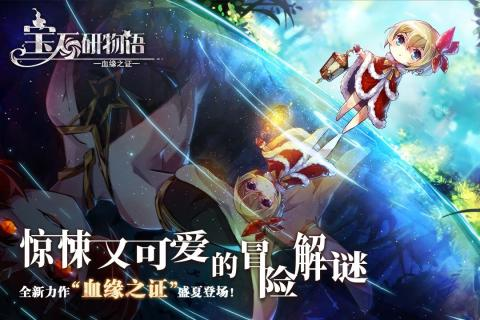 宝石研物语手游官方正版图4: