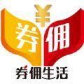 券佣生活app软件官方邀请码下载 v3.4.9