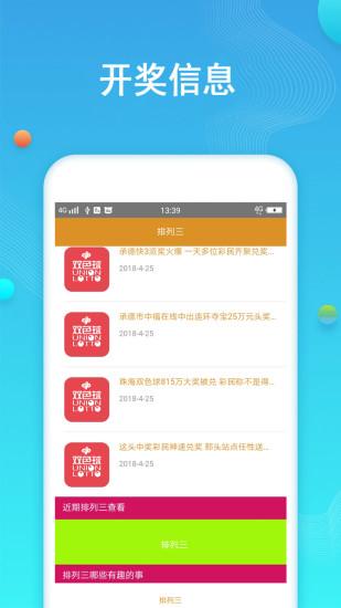 天空彩票天空心水王中王网站免费资料大全图1: