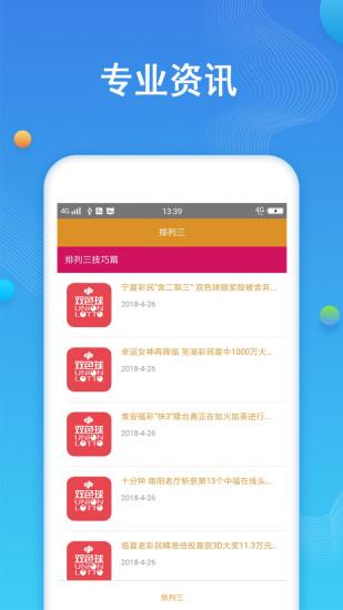 天空彩票天空心水王中王网站免费资料大全图3: