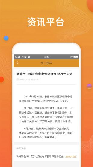 投注平�_928彩票投注平台app官方版下载 v1.