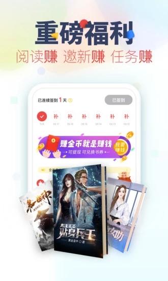 苍岚读书免费阅读app最新版图1: